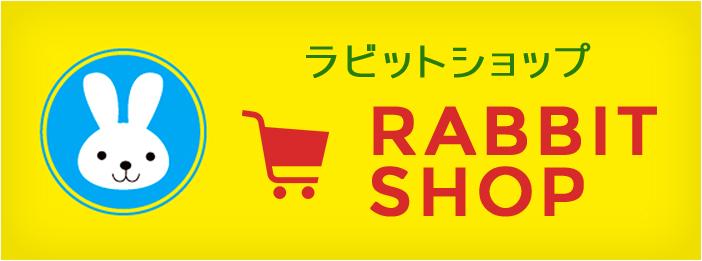 ラビットショップ - RABBIT SHOP